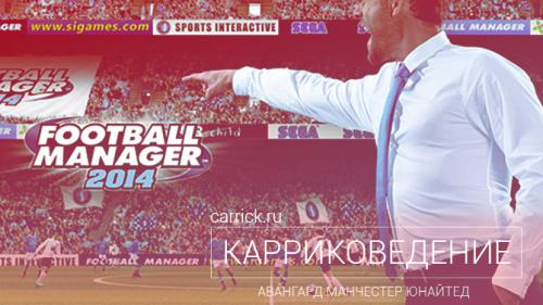 Воссоздание схемы игры Луи ван Гала в Football Manager 2014