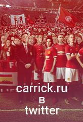 carrick.ru в twitter