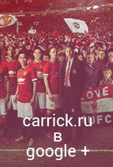 carrick.ru в google plus