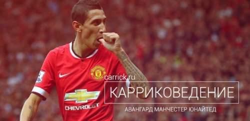Ди Мария изменил «Манчестер Юнайтед»