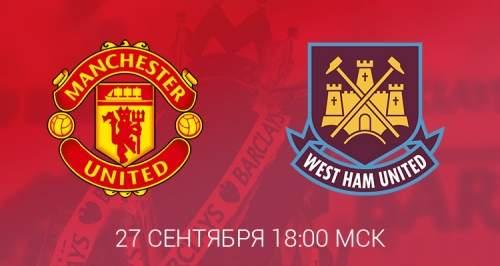 Превью к матчу с «Вест Хэм Юнайтед»