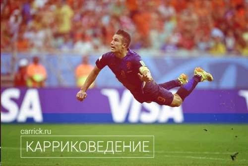 Ван Перси: «Команда тренируется по методам подготовки сборной Голландии»