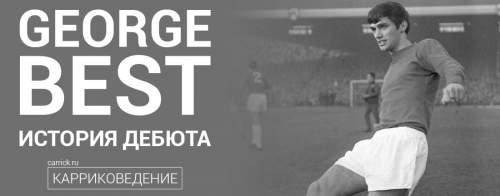 Тайна и восторг: дебют Джорджа Беста за первую команду «Юнайтед»