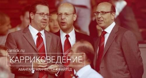 Почему «Манчестер Юнайтед» не грозят санкции Финансового Фэйр Плей