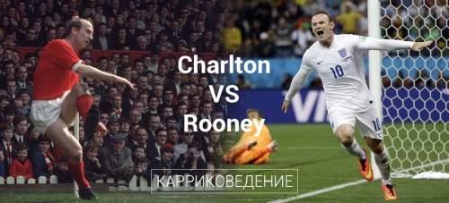 Уэйн Руни против Бобби Чарльтона. Кто на самом деле лучший бомбардир сборной Англии?