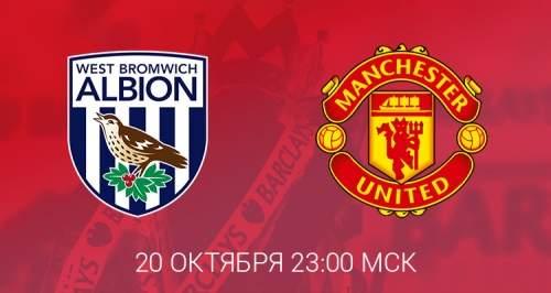 Превью к матчу «Вест Бромвич Альбион» – «Манчестер Юнайтед»