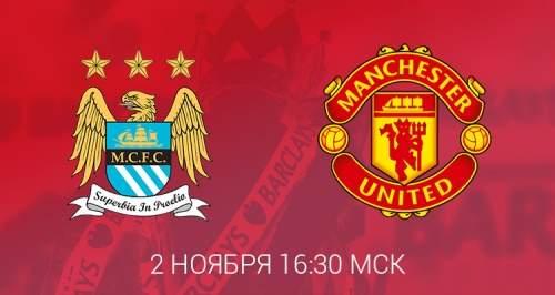 Превью к матчу «Ман Сити» – «Манчестер Юнайтед»
