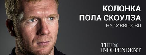 Пол Скоулз: «Надеюсь, Руни выиграет трофей со сборной»