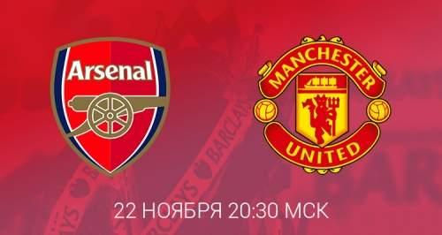 Превью к матчу «Арсеналом» – «Манчестер Юнайтед»
