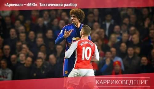 «Скажи мне, друг Горацио». Тактический разбор матча «Арсенал» – «МЮ»