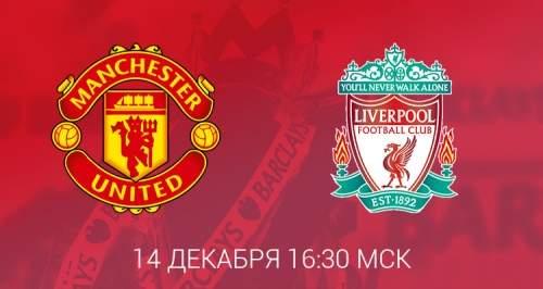 Превью к матчу «Манчестер Юнайтед» – «Ливерпуль»