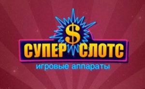 суперслос казино